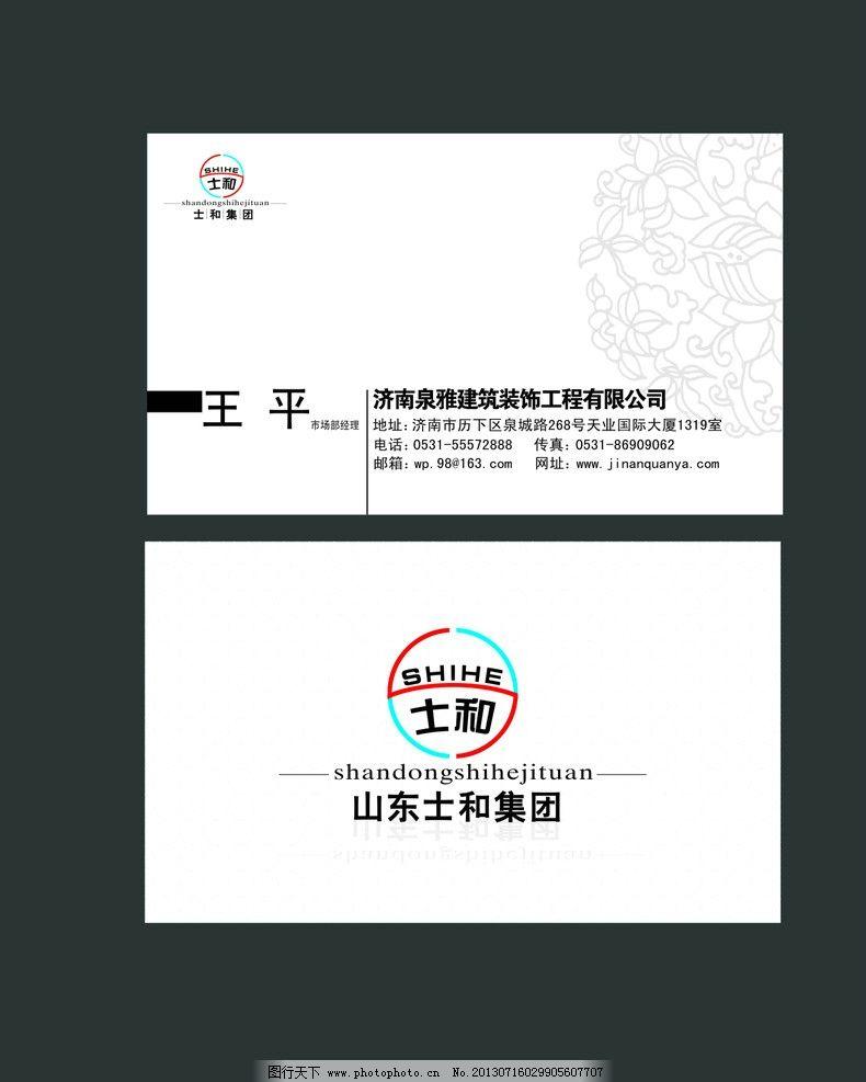 家装名片 装修名片 装饰名片 卡片 装饰 名片卡片 广告设计 矢量 cdr