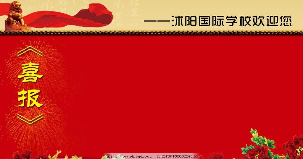 中国风海报 国旗 花朵 烟花 喜报 广告设计模板 源文件