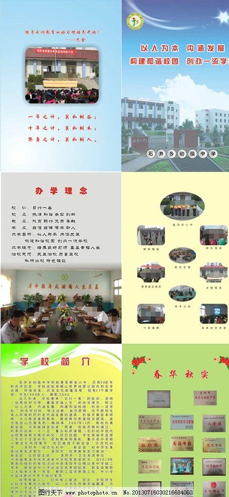 学校宣传册图片_展板模板_广告设计_图行天下图库