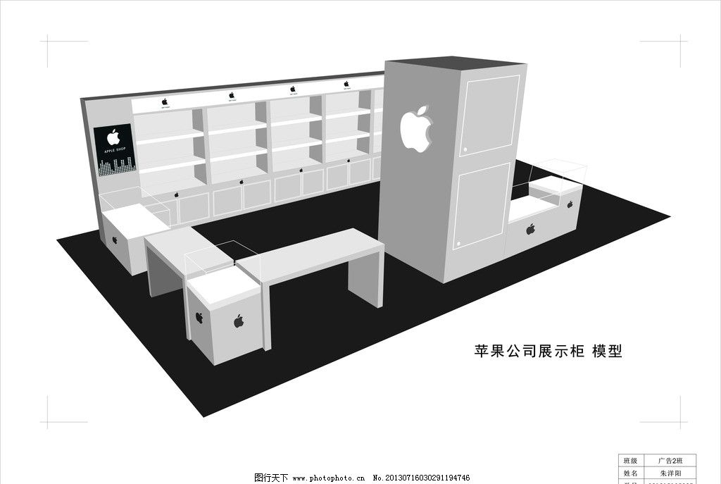 苹果 展柜 收银台 展示设计 展示 橱柜 柜子 黑白灰 展板 3d设计