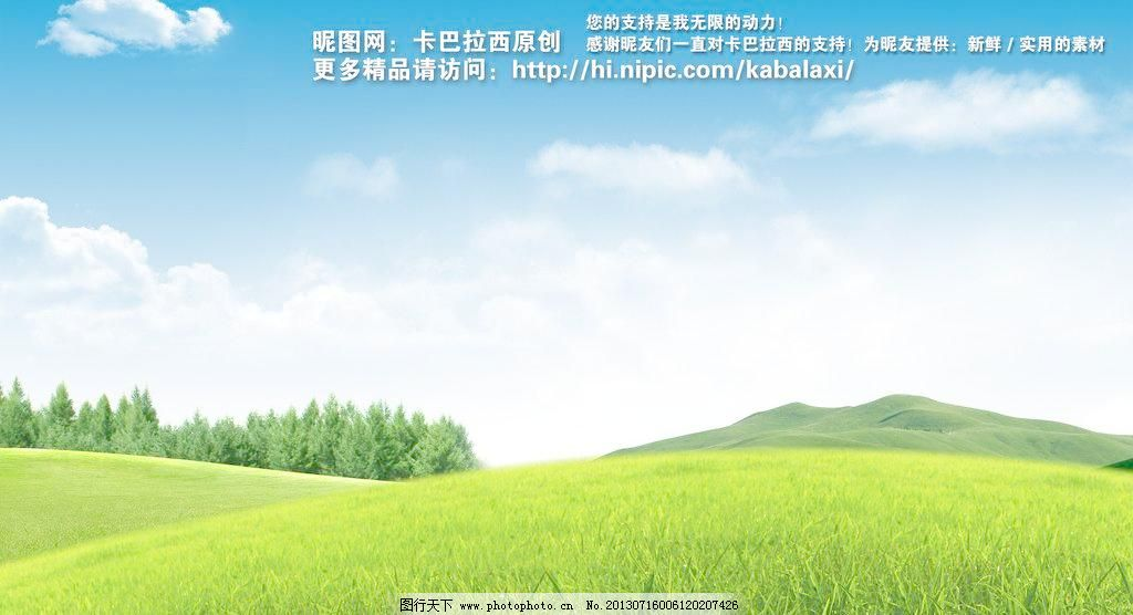 蓝天白云 蓝天草地 草原 蓝天 白云 花朵 风景 山 山峰 绿山 新疆