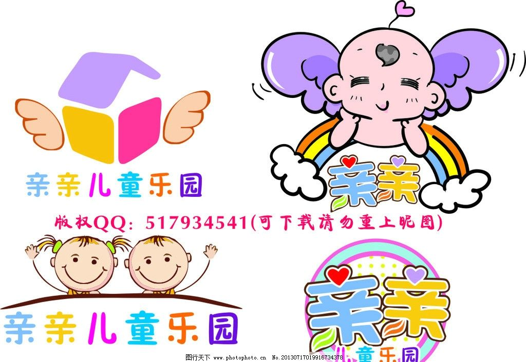 亲亲幼儿园 亲亲幼儿园logo 天使宝宝 小房子 快乐 广告设计 艺术字