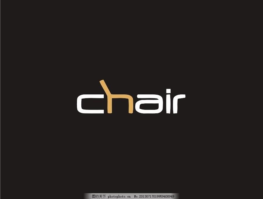 桌椅logo 椅 椅子 桌椅 外国 国外 西方 欧美 西式 欧式 简洁 简单