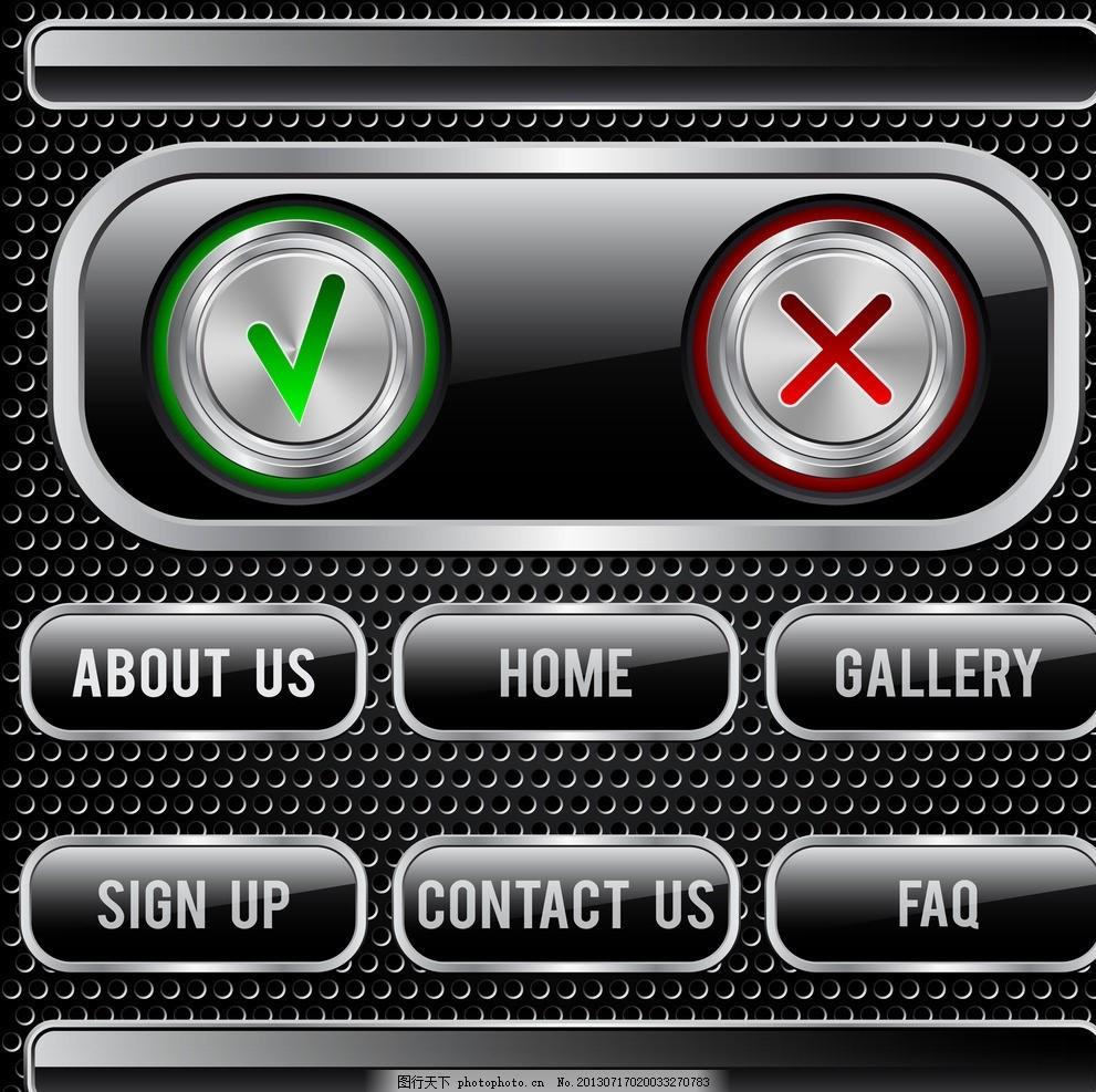 网页按钮 网页装饰 网页设计 金属按钮 玻璃按钮 确定按钮 取消按钮