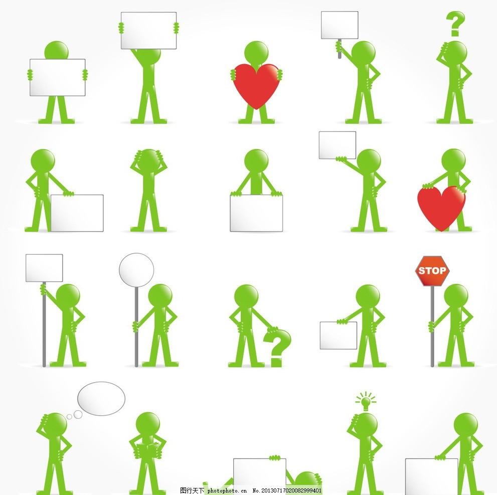 小人图标,卡通小人 广告牌 对话框 红心 心型 标识牌