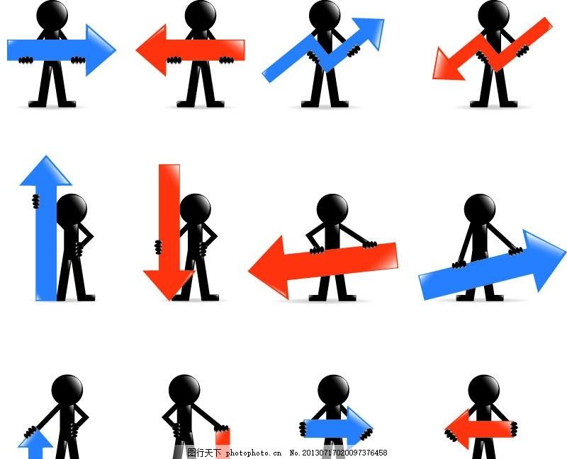 小人图标 卡通小人 箭头 指示箭头 矢量 图标矢量主题 小图标
