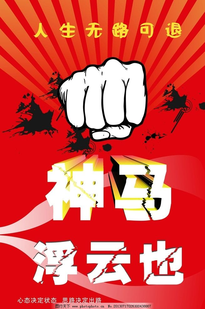 人生态度海报 海报 拳头 红色背景 狂热 奋起 对人生积极向上的态度
