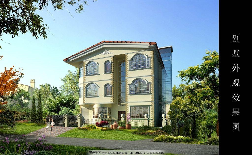 别墅外观图 别墅 外观效果图 欧式 简约 园林 电梯 建筑设计 环境设计