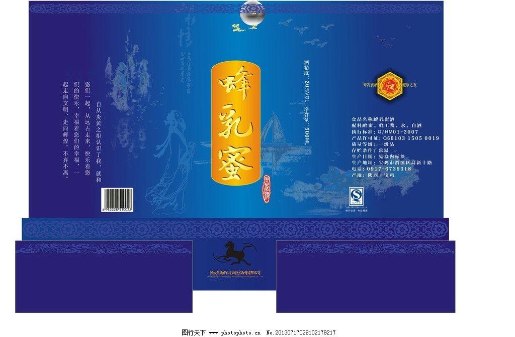 包装盒矢量素材 包装盒模板下载 包装盒效果 包装盒立体图 酒盒包装平