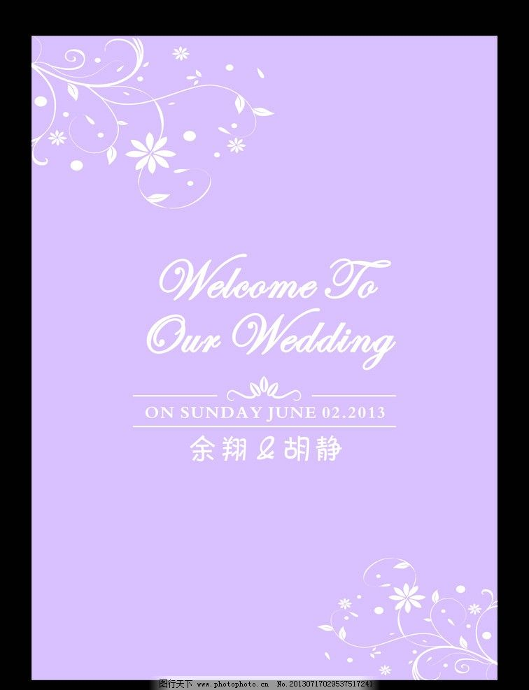 婚礼水牌 婚庆水牌 浪漫 结婚指示牌 淡紫色 简单的美 庆典水牌