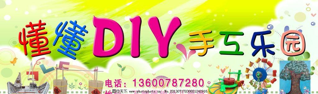 广告设计 海报设计  儿童diy手工制作 儿童自己制作的钮扣树 报纸船