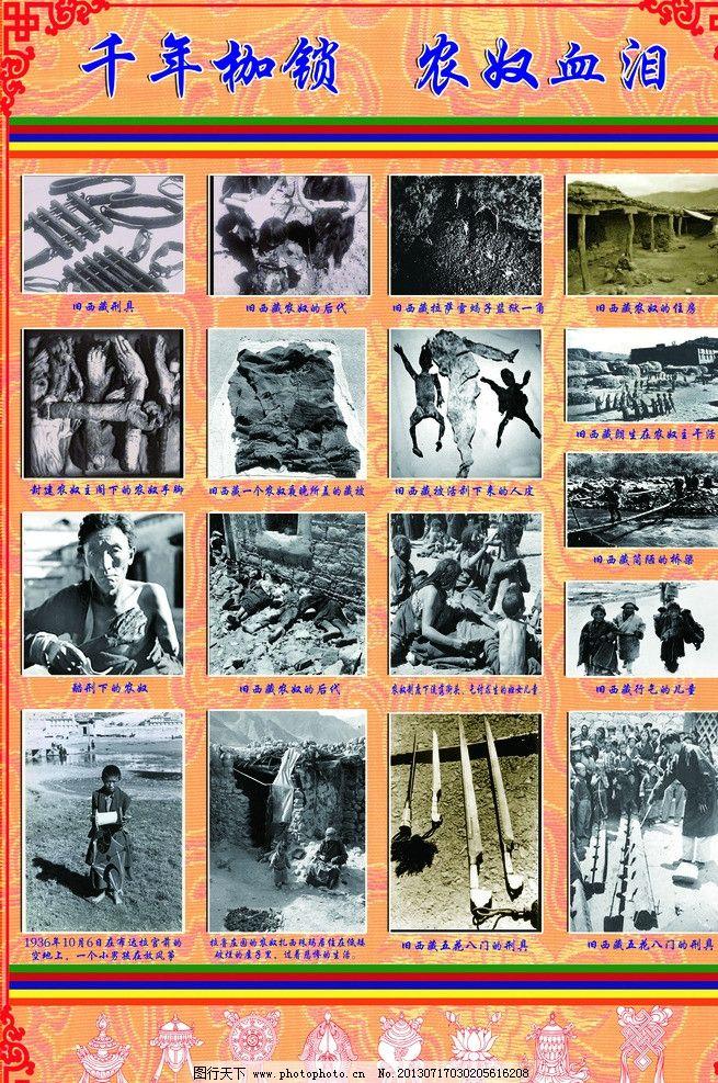 旧西藏 新旧西藏 旧社会 藏式花纹 藏式花边 藏式 展板模板 广告设计