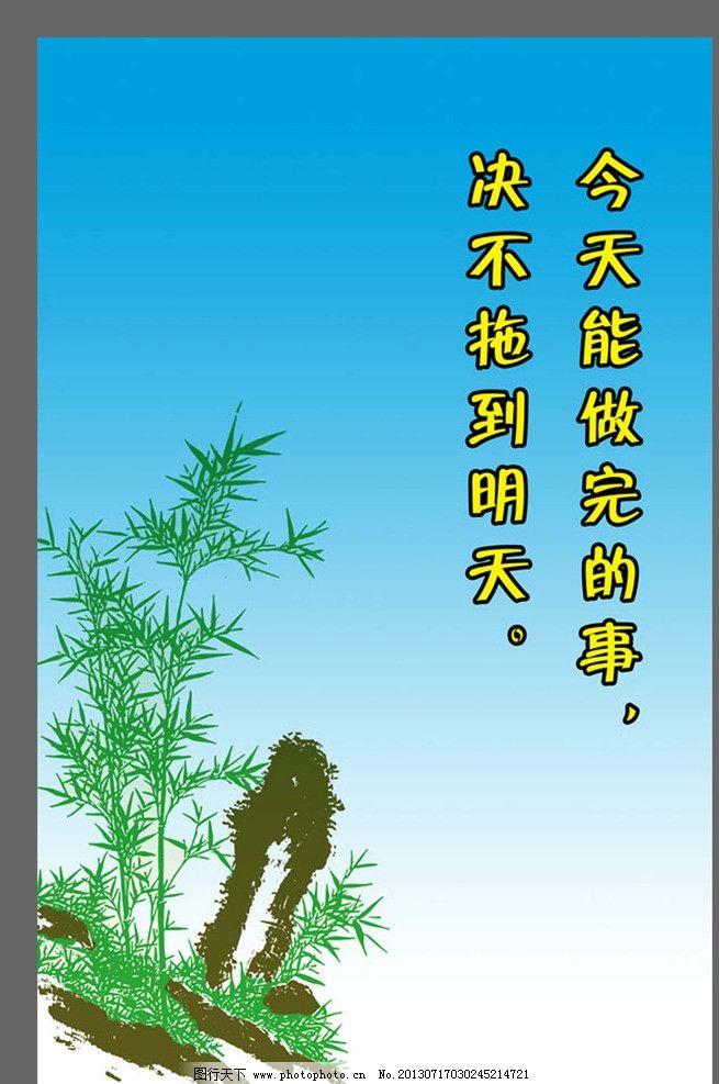 学校 标语 展牌 校园文化 中国风 今日事今日毕 展板模板 广告设计