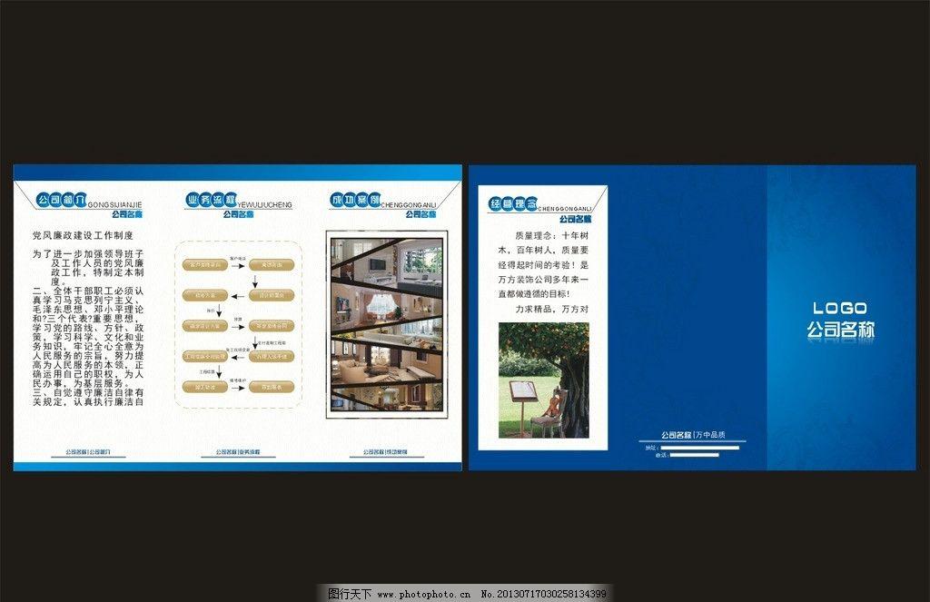 三折页 蓝色 流程图 线条底纹 装饰 dm宣传单 广告设计 矢量 cdr