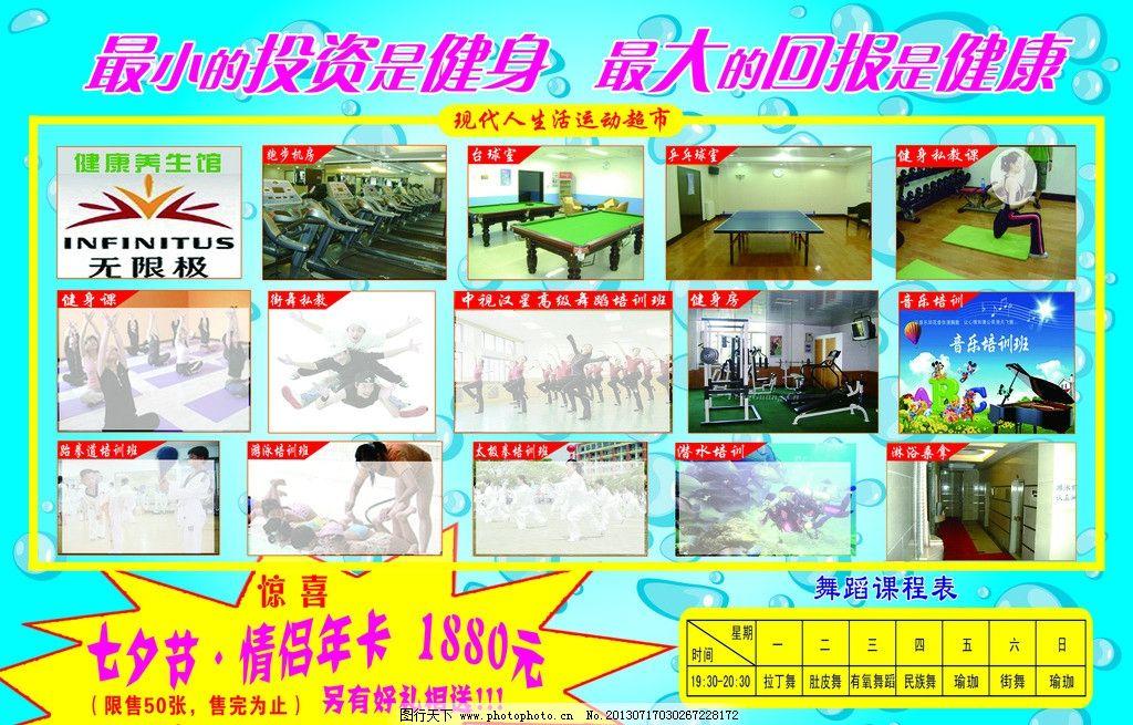 游泳馆 冰凉一夏 冰凉 健康 健身 街舞 健身房 培训班 dm宣传单 广告