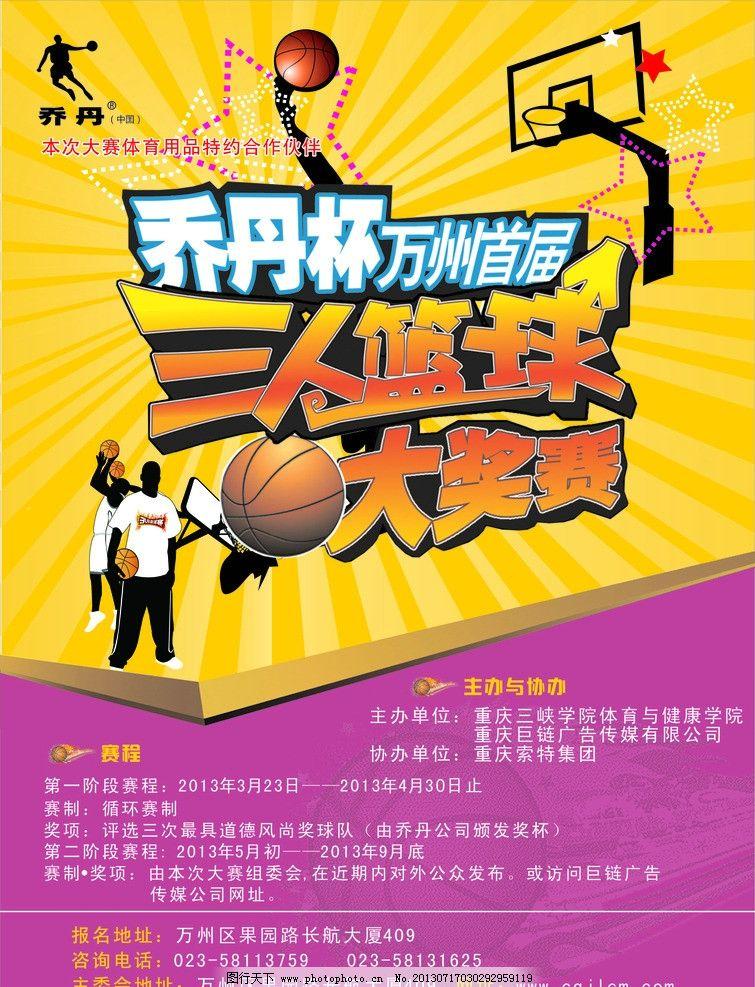 篮球宣传单 宣传单 篮球 单页      dm宣传单 广告设计 矢量 cdr