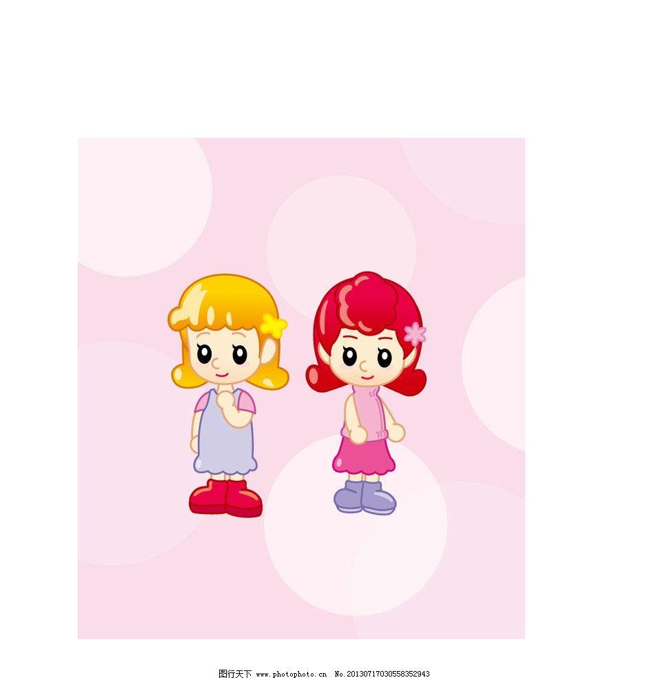 卡通女孩 女孩 两个 卡通 可爱 站立 卡通设计 广告设计 矢量 ai