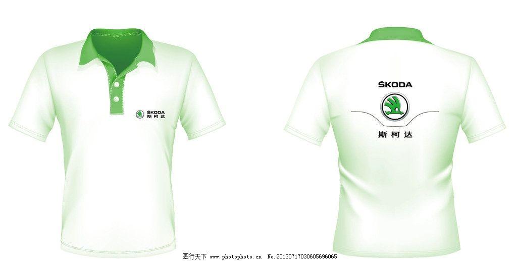 斯柯达 工作服 外展 服饰 绿色 车展 服装设计 广告设计 矢量 ai