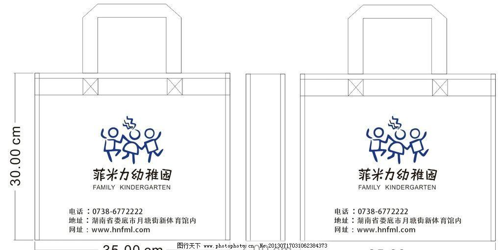 幼儿园袋子 环保袋 幼儿园logo