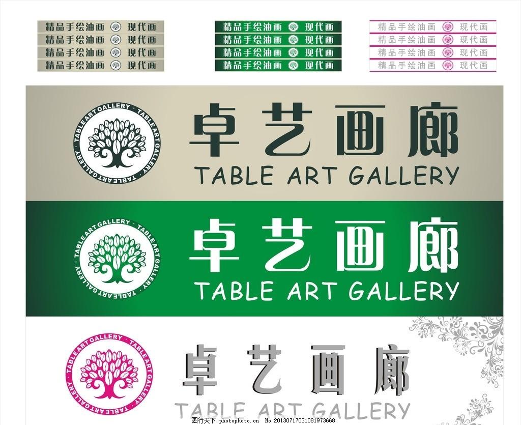 画廊门头 门头 招牌 画廊 白色 绿色 渐变色 其他设计 广告设计 矢量