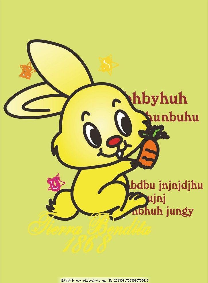 小免爱吃胡萝卜 可爱 小兔 字母 花朵 星星 胡萝卜 矢量素材 其他矢量