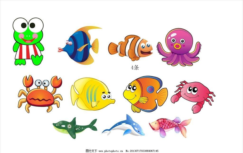 卡通 鱼 青蛙 螃蟹 鲸鱼 鲤鱼 章鱼 可爱 素材 矢量图 活动素材 彩色