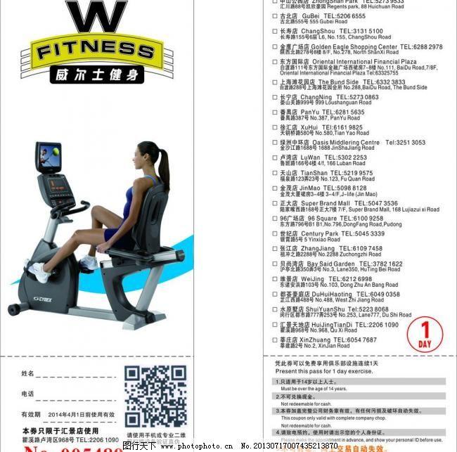 广告设计 健身 礼券