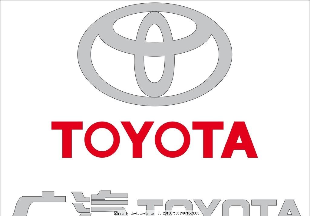 广汽丰田logo