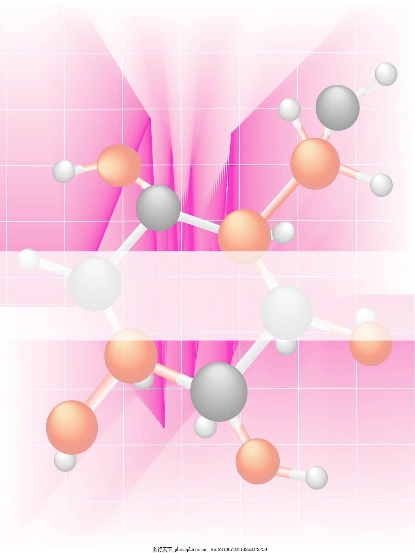 原子结构背景