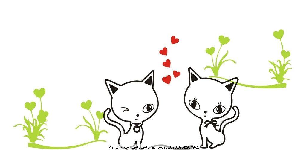 相恋猫咪 猫 猫咪 可爱动物 相恋 墙贴矢量 其他生物 生物世界 矢量