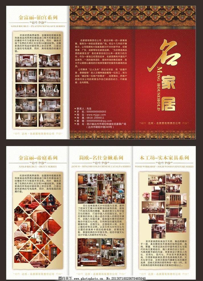 家具三折页 家具 折页 三页 时尚 简约 广告设计 实木家具 欧式家具