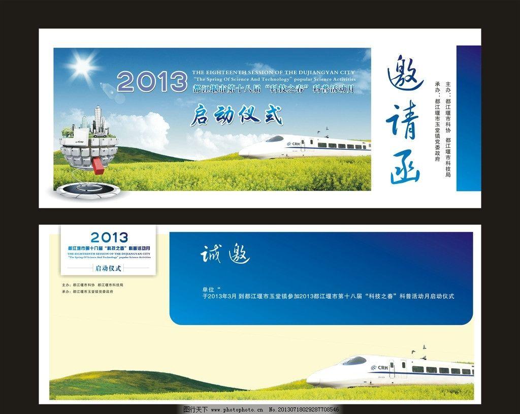 邀请函 启动仪式 蓝色 舞台背景 科技 树 cdr 草坪 绿叶 科普 活动 绿图片