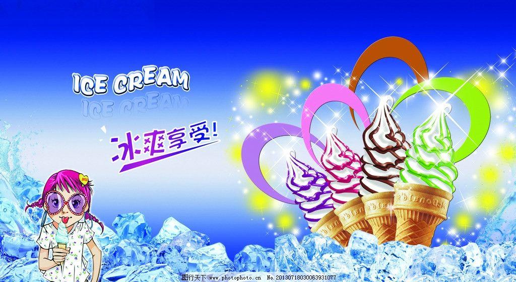 冰淇淋广告 冰块 甜筒 雪糕 星星 动漫美女 海报设计 广告设计模板 源图片