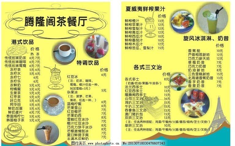 餐牌 欧美风格素材 巴黎铁塔 饮料素材 茶餐厅 菜单菜谱 广告设计