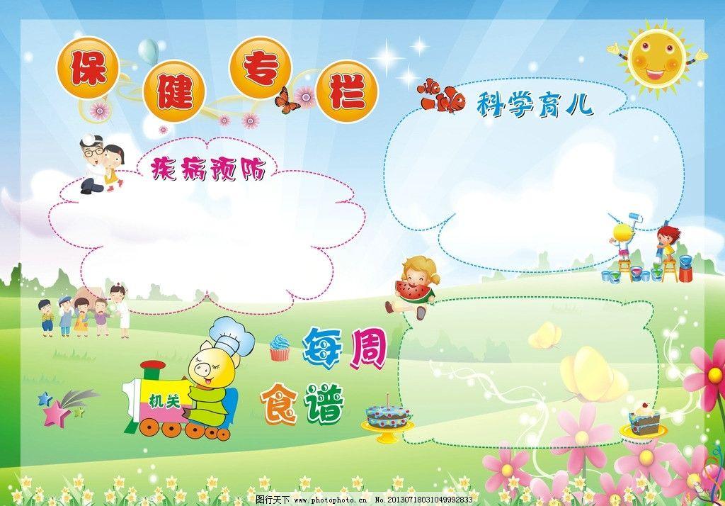 健康专栏 幼儿园展版 舞台背景 蓝天 白云 小孩 其他设计 矢量