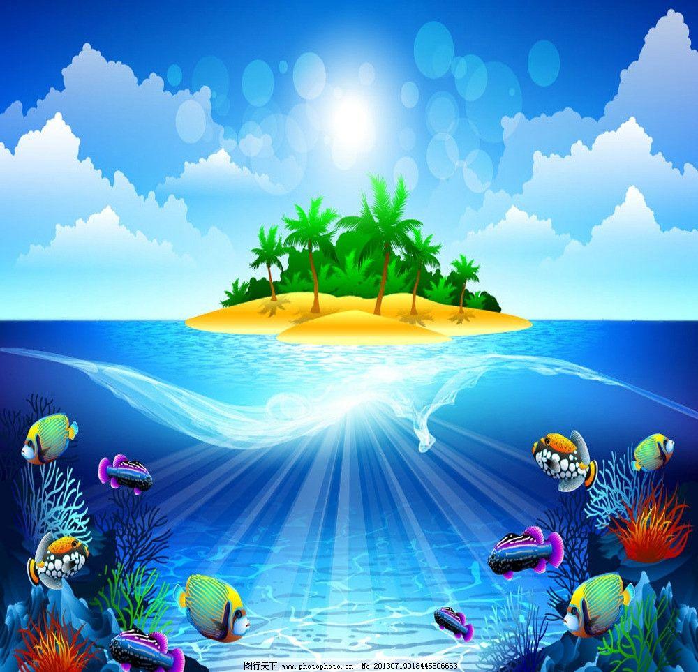 海底风景 海底 海岛 动物 植物 海鱼 风景漫画 动漫动画 设计 72dpi j