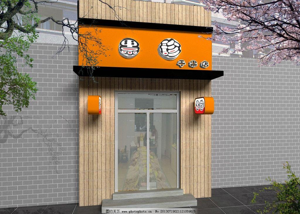 干果店效果图 干果店 门头 招牌        灯箱 3d效果图 3d作品 3d设计