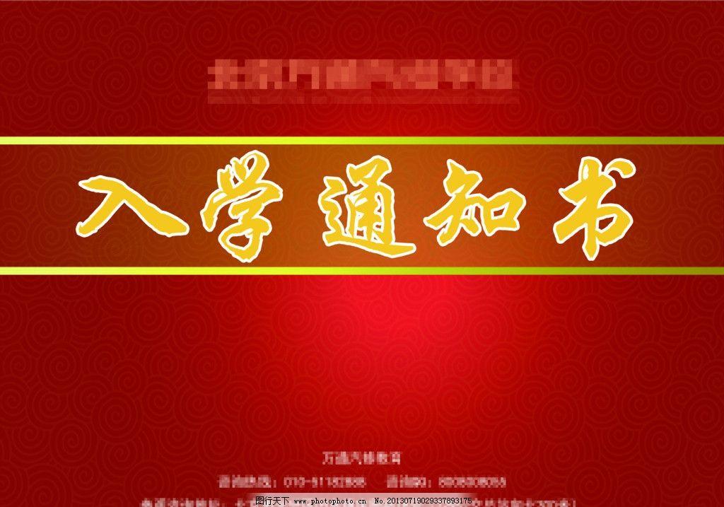 通知书 入学通知书 通知书模板 红色背景 红色 学校 画册设计 广告