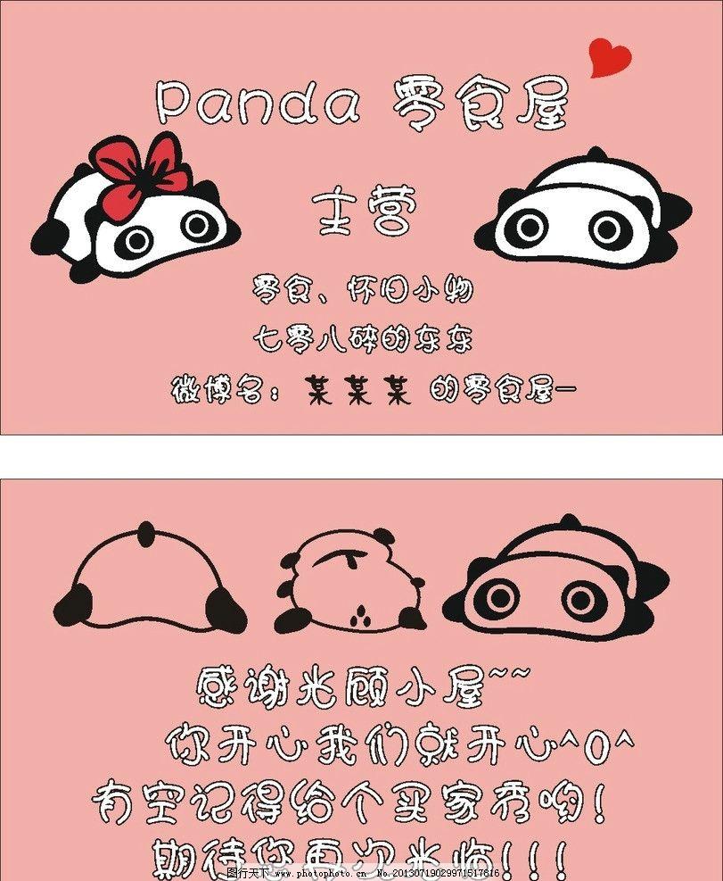 可爱熊猫名片 粉色 女性 喜欢 卡片 名片卡片 广告设计 矢量