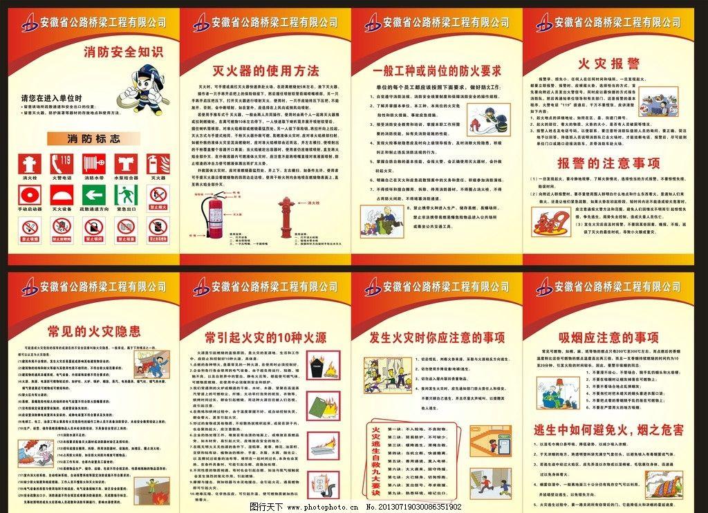 火灾安全 消防漫画 消防插画 灭火器使用方法 海报设计 广告设计 矢量