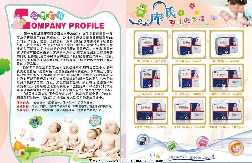 婴儿用品宣传页图片_展板模板_广告设计_图行天下图库