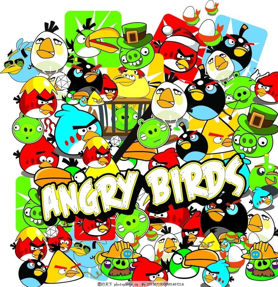 愤怒的小鸟 涂鸦 动物 矢量 小鸟 卡通设计 广告设计 cdr