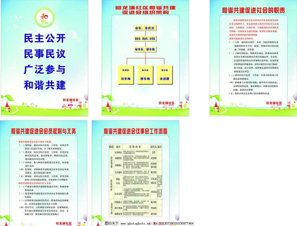 制度表图片_其他_广告设计
