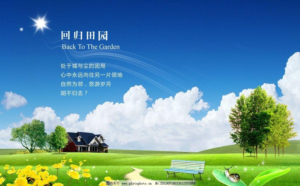 藍天白云草地 藍天白云 風景 草地風景 房子 小屋 別墅 陽光 彩虹