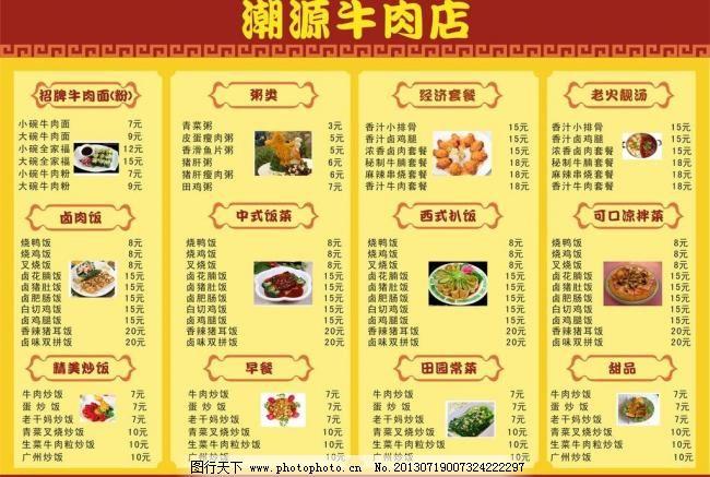 菜单 菜单图片免费下载 菜单菜谱 菜单模板下载 菜单矢量素材 传单