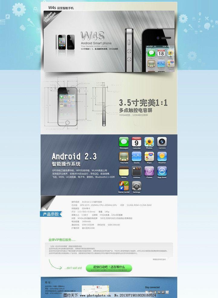 手机网页模板图片_网页界面模板_ui界面设计_图行天下