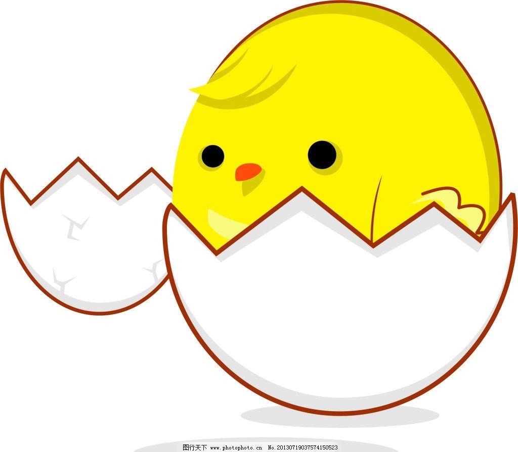 蛋仔 可爱的小鸡 破壳的小鸡 鸡 黄色 蛋壳 鸡蛋 卡通设计 广告设计