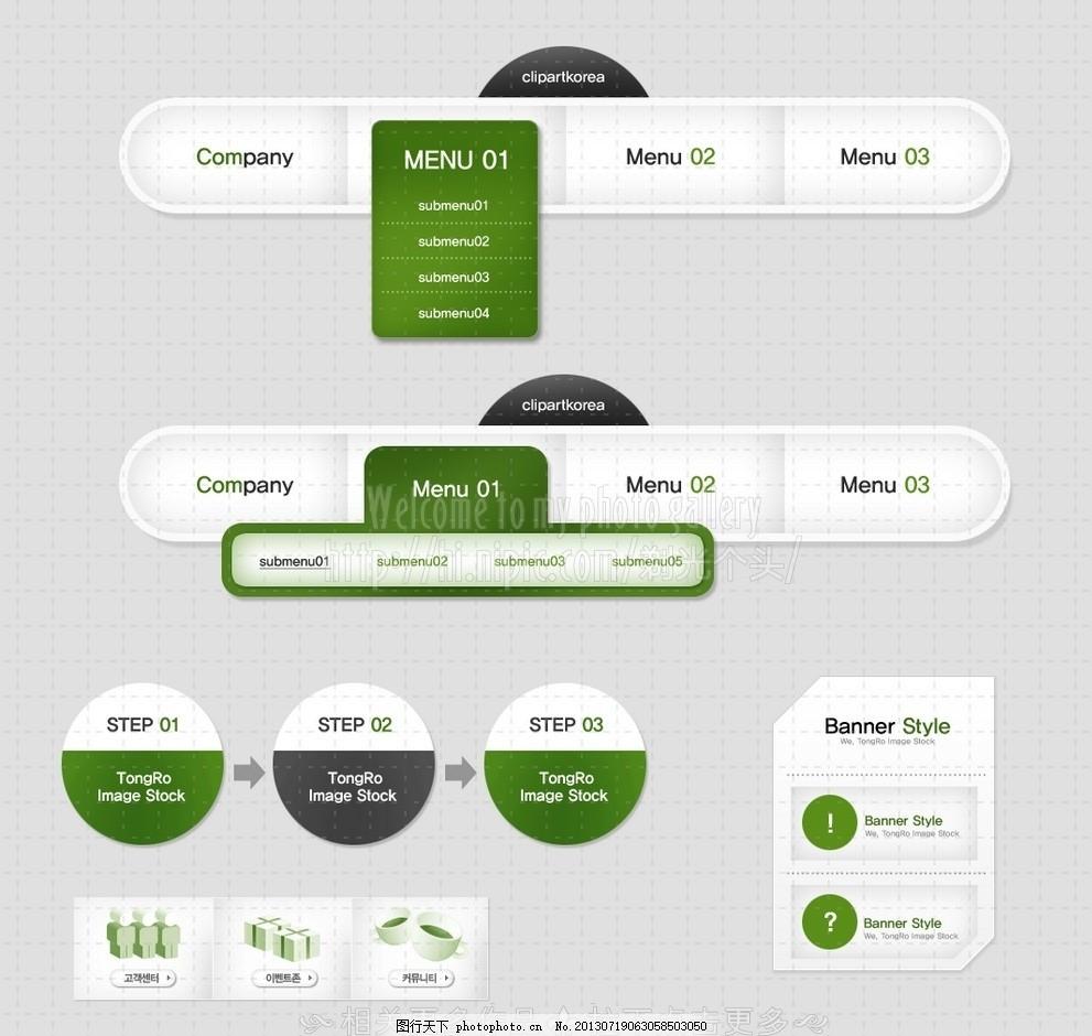 导航条 网页设计 网页导航条 网页菜单 网址导航 网页素材 网页元素