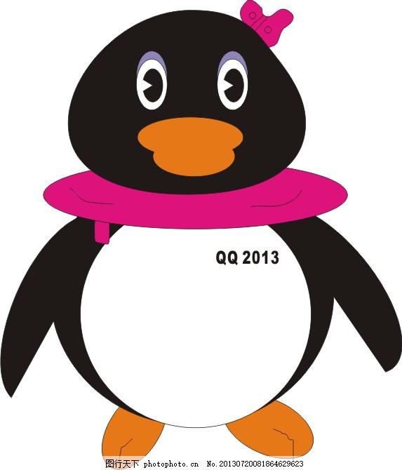 可爱qq企鹅