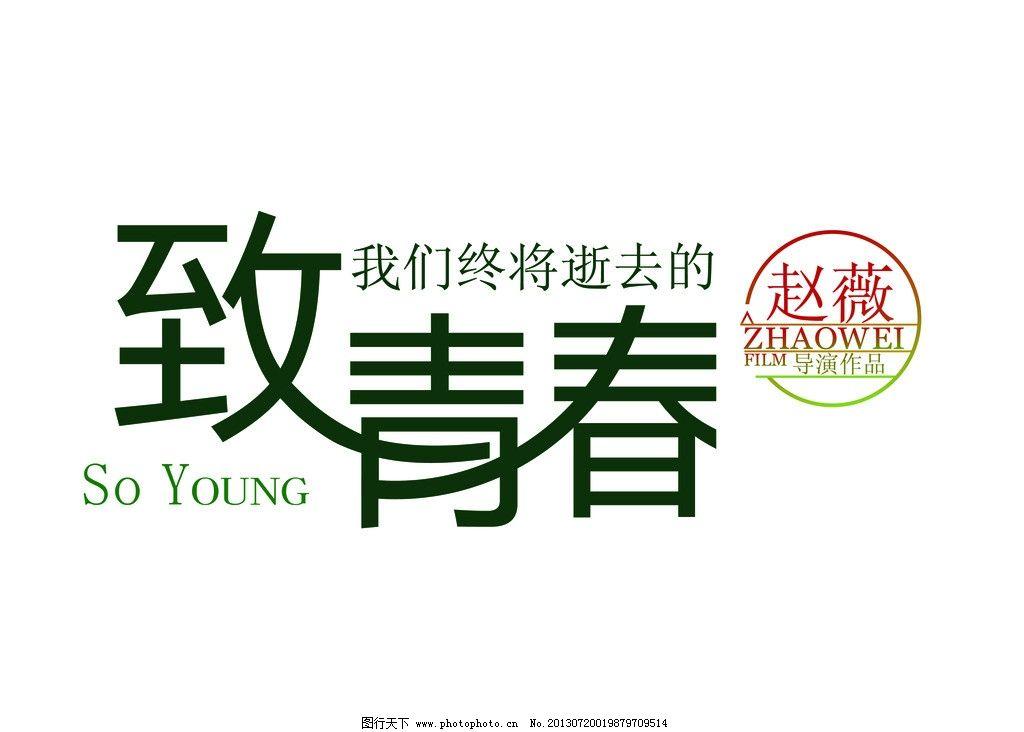 致青春 致青春字体矢量素材 致青春字体模板下载 致青春字体设计